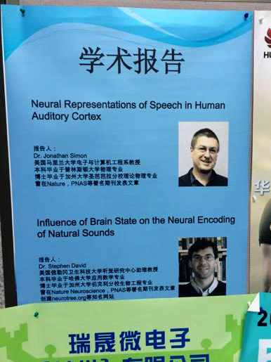 A poster announces Dr. Simon's lecture.